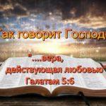 """""""....вера, действующая любовью"""" Галатам 5:6"""