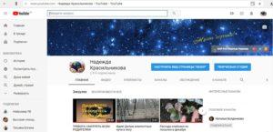каналНадежда Красильникова
