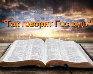 """""""Слово Твоё есть истина"""" Иоанна"""" 17:17"""