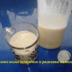 Топлёное козье молоко и ряженка из него
