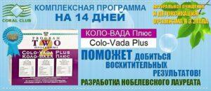 Коло-вада