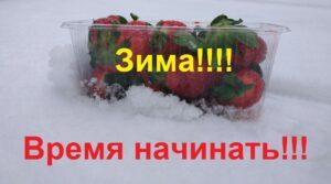 Зима! Время начинать!!!