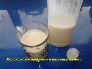 Ряженка, топлёное молоко